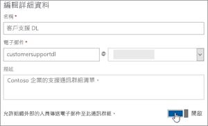 若要允許外部成員傳送給 dl 切換螢幕擷取畫面: 開啟