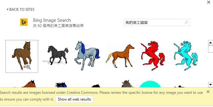 搜尋「馬美工圖案」會在 Creative Commons 授權下提供各種影像。