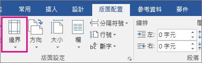 [版面配置] 索引標籤上醒目提示 [邊界] 選項。