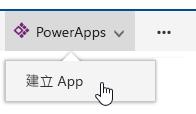 按一下 PowerApps,然後按一下 [建立應用程式。