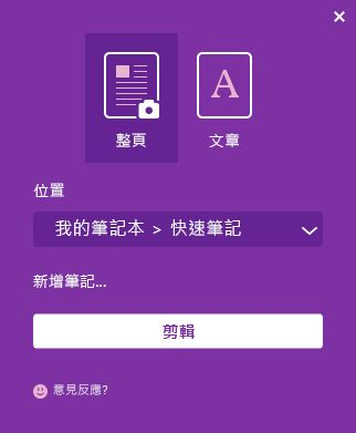 OneNote Web Clipper 視窗