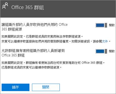 讓我組織外部的人員存取 Office 365 群組和資源