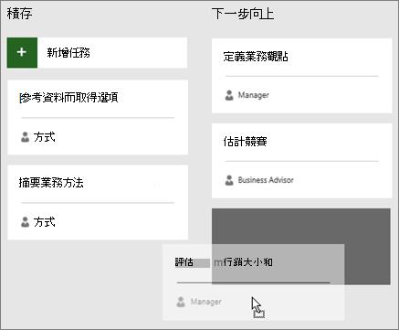螢幕擷取畫面顯示 Sprint 區到下一欄上移動任務將積存資料行