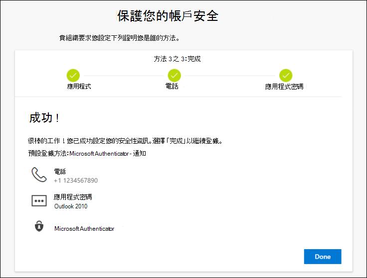 應用程式密碼頁面,並包含完成通知