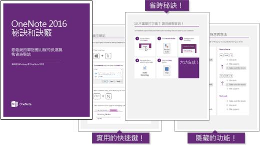 eBook: OneNote 2016 秘訣和竅門