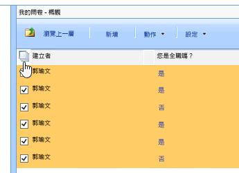 在 [網站管理員] 畫面中,問卷選取,請按一下 [全選] 圖示。