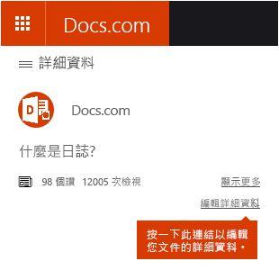 Docs.com 中的編輯詳細資料選項