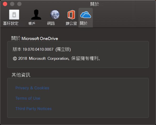 OneDrive Mac 版關於 UI