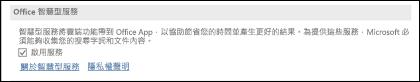 移至 [檔案] > [選項] > [一般] 來啟用或停用智慧型服務