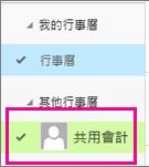 Outlook Web App 和已選取的共用信箱行事曆