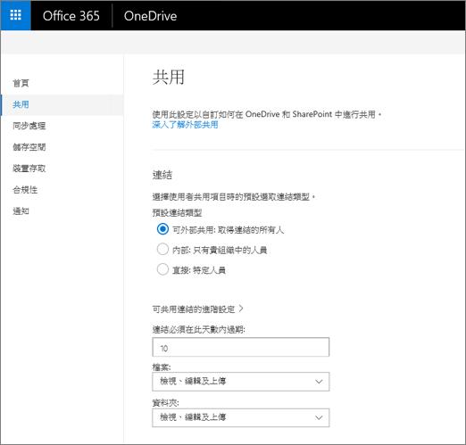 OneDrive 系統管理中心的 [共用] 頁面上的連結設定