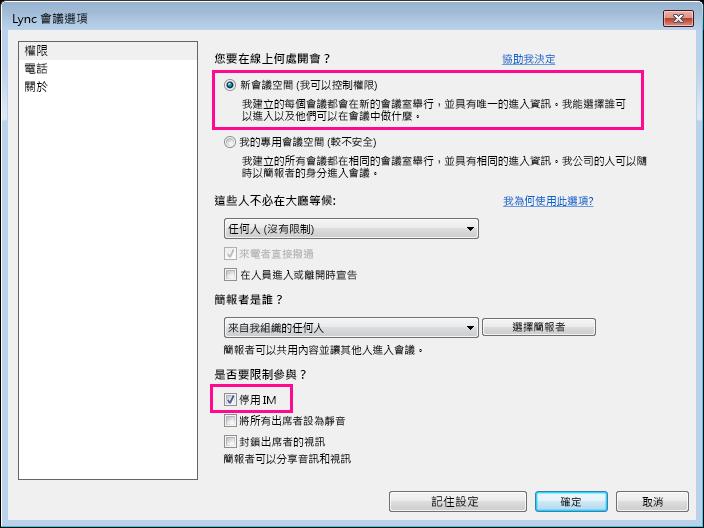Lync 會議選項視窗中的 [停用 IM] 螢幕擷取畫面