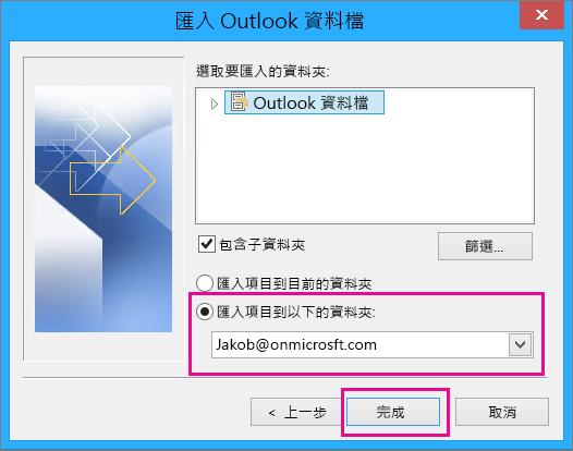 選擇 [完成],將 Outlook pst 檔案匯入至您的 Office 365 信箱。
