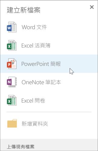 建立新的 PowerPoint 簡報