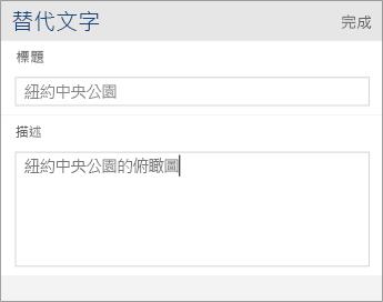 具有 [標題] 和 [描述] 欄位的 Word Mobile [替代文字] 對話方塊之螢幕擷取畫面。
