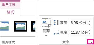 [圖片工具] [格式] 索引標籤上 [大小] 群組中的對話方塊啟動器