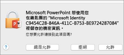 Mac 版 Office 2016「鑰匙圈存取」訊息