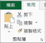 常用索引標籤上的 [複製] 和 [貼上] 按鈕