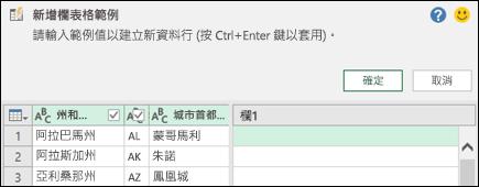 來自 Power Query 合併資料行窗格的範例