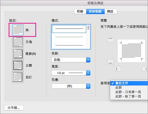 [頁面框線] 索引標籤上醒目提示 [無] 設定。