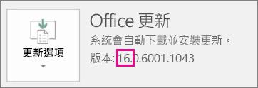 示範如何判斷您正在執行哪個 Office 版本。