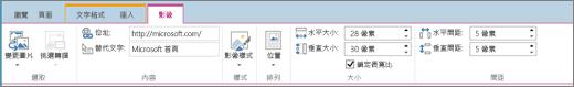 螢幕擷取畫面顯示一段已選取 [影像] 索引標籤的 SharePoint Online 功能區,以及 [選取]、[屬性]、[樣式]、[排列]、[大小] 及 [間距] 群組中的可用選項。
