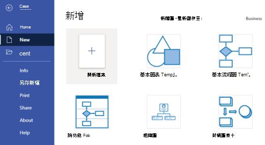 網頁版中Visio範本功能表
