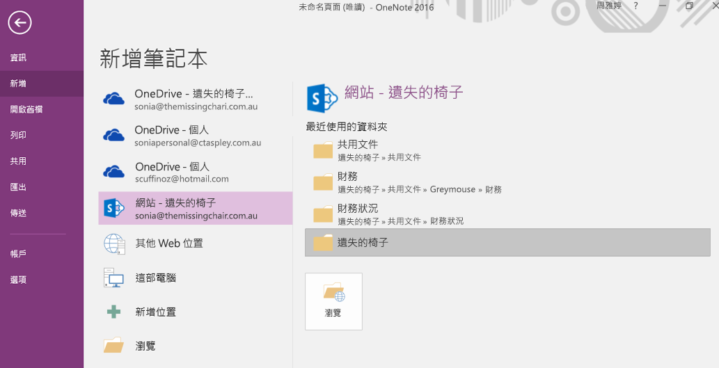 Windows 2016 版 OneNote [新的筆記本] 資料夾選取介面