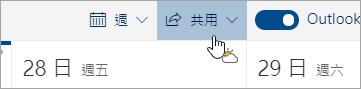 [共用] 按鈕的螢幕擷取畫面。