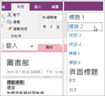 螢幕擷取畫面顯示 OneNote 2016 中的 [樣式] 下拉式功能表。