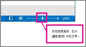 移動縮放列以放大內容。
