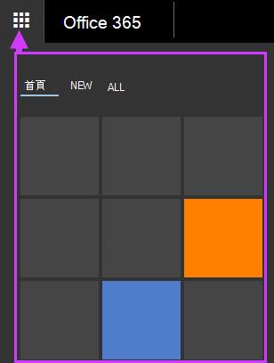 Office 365 導覽選項