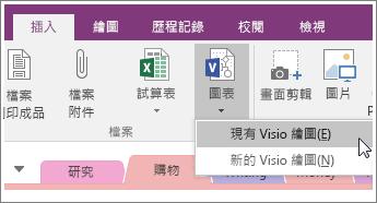 OneNote 2016 [插入資料庫圖表] 按鈕的螢幕擷取畫面。