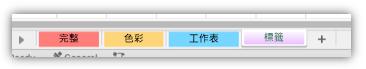 工作表索引標籤的色彩填滿整個索引標籤之螢幕擷取畫面。