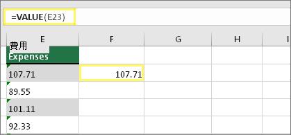 儲存格 F23 有公式:=VALUE(E23) 且結果為 107.71