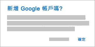 點選 [確定] 以授與 Outlook 存取您帳戶的權限。