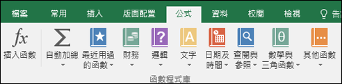 功能區上的 Excel [公式] 索引標籤