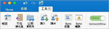 功能區上 [工具] 索引標籤的螢幕擷取畫面。