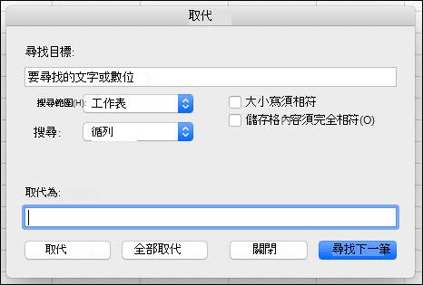 按 Ctrl+H 以取代活頁簿或工作表中的文字或數位