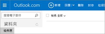 使用 Outlook.com 或 Hotmail.com 時的功能區外觀