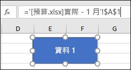 若要顯示在資料編輯列中的連結名稱選取的圖形