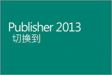 Publisher 2013 輕鬆上手