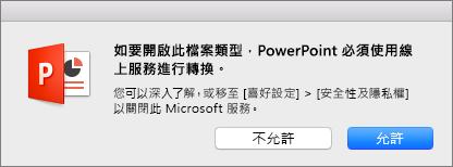 顯示 Mac 版 PowerPoint 2016 的 ODF 私密性警告