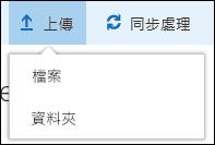 Office 365 上傳檔案或資料夾至文件庫