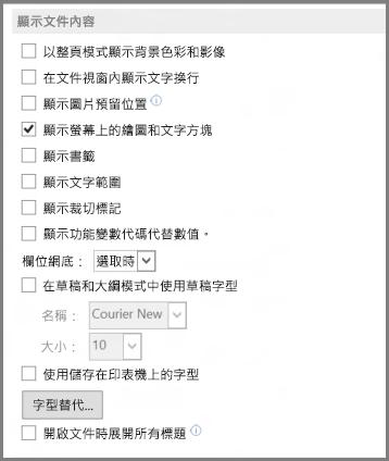 Word 2013 顯示文件內容選項