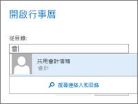 Outlook Web App [開啟行事曆] 對話方塊