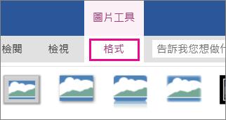 [圖片工具] 功能區上 [格式] 選項的圖像