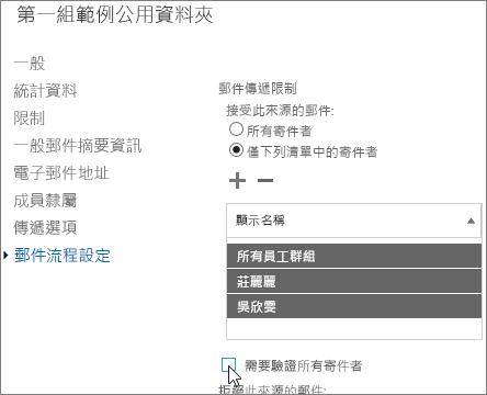 自訂公用資料夾的允許寄件者清單以協助修正 DSN 5.7.135