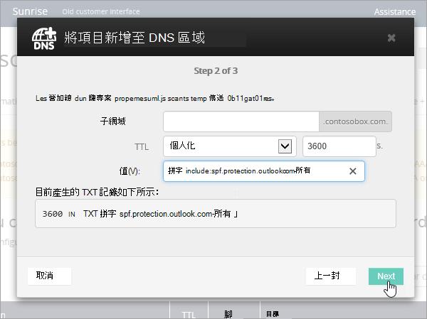 OVH 新增 TXT 的 SPF 記錄,並選擇 Next_C3_2017529102438