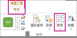 [繪圖工具] 之 [格式] 索引標籤上的 [群組] 按鈕